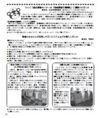 市報「いずみさの」2012年3月号