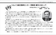 広報「いずみさの」2012年5月号