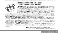 広報「いずみさの」2012年7月号
