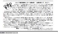 広報「いずみさの」2012年9月号