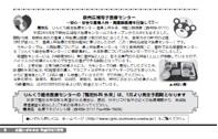 広報「いずみさの」2013年1月号