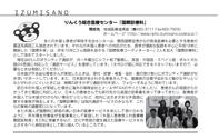広報「いずみさの」2013年3月号