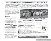 広報「いずみさの」2013年4月号
