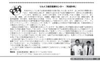 広報「いずみさの」2014年2月号