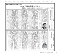 広報「いずみさの」2017年8月号