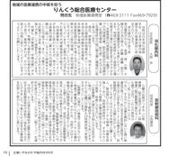 広報「いずみさの」2017年9月号