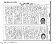 広報「いずみさの」2017年10月号