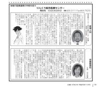 広報「いずみさの」2017年11月号