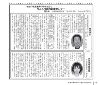 広報「いずみさの」2017年12月号