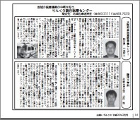 広報「いずみさの」2018年3月号