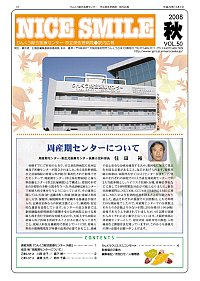 2008年秋 Vol.50(PDF)
