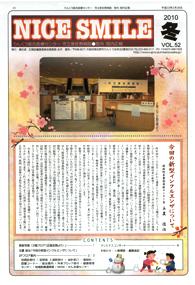 2010年冬 Vol.52(PDF)