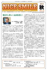2013年春 Vol.55(PDF)