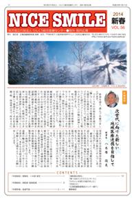 2014年春 Vol.56(PDF)