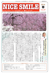 2014年春 Vol.57(PDF)