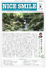 2014年夏 Vol.58(PDF)