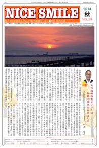2014年秋 Vol.59(PDF)