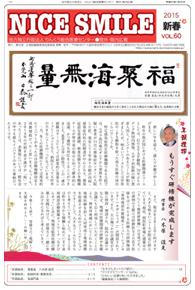 2015年新春 Vol.60(PDF)