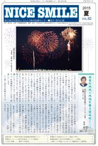 2015年夏 Vol.62(PDF)