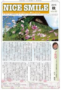2015年秋 Vol.63(PDF)