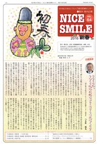 2016年新春 Vol.64(PDF)