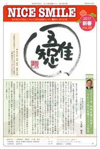 2017年新春 Vol.68(PDF)