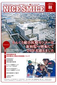 2017年秋 Vo71(PDF)