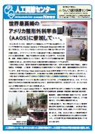 2014年4月発行 人工関節センターNEWS