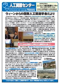 2015年11月発行 人工関節センターNEWS