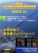 (PDF)��21����{���B�b��B�����g�f�f��c� �X�^�[