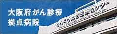 大阪府がん診療拠点病院