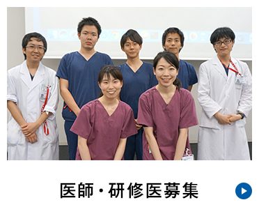 医師・研修医募集
