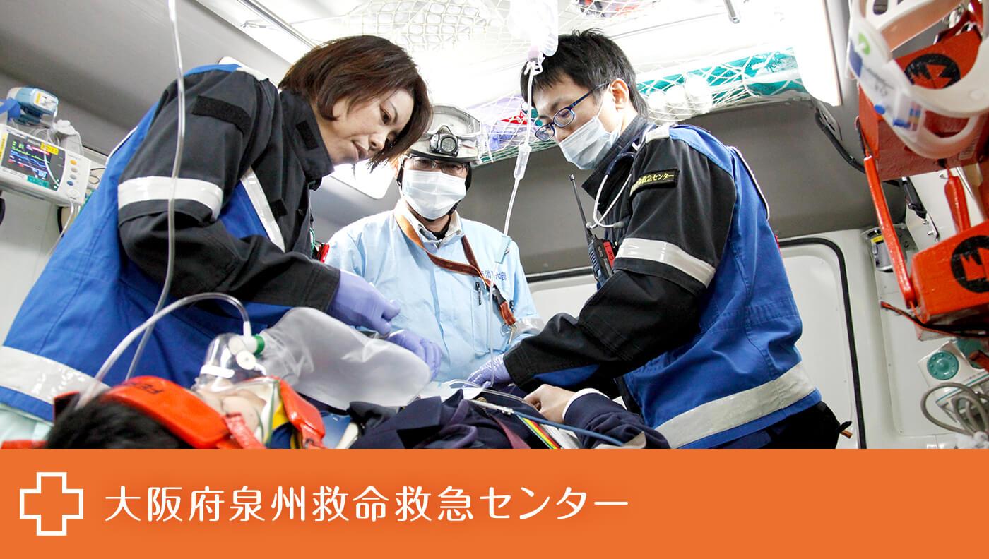 大阪府泉州救命救急センター