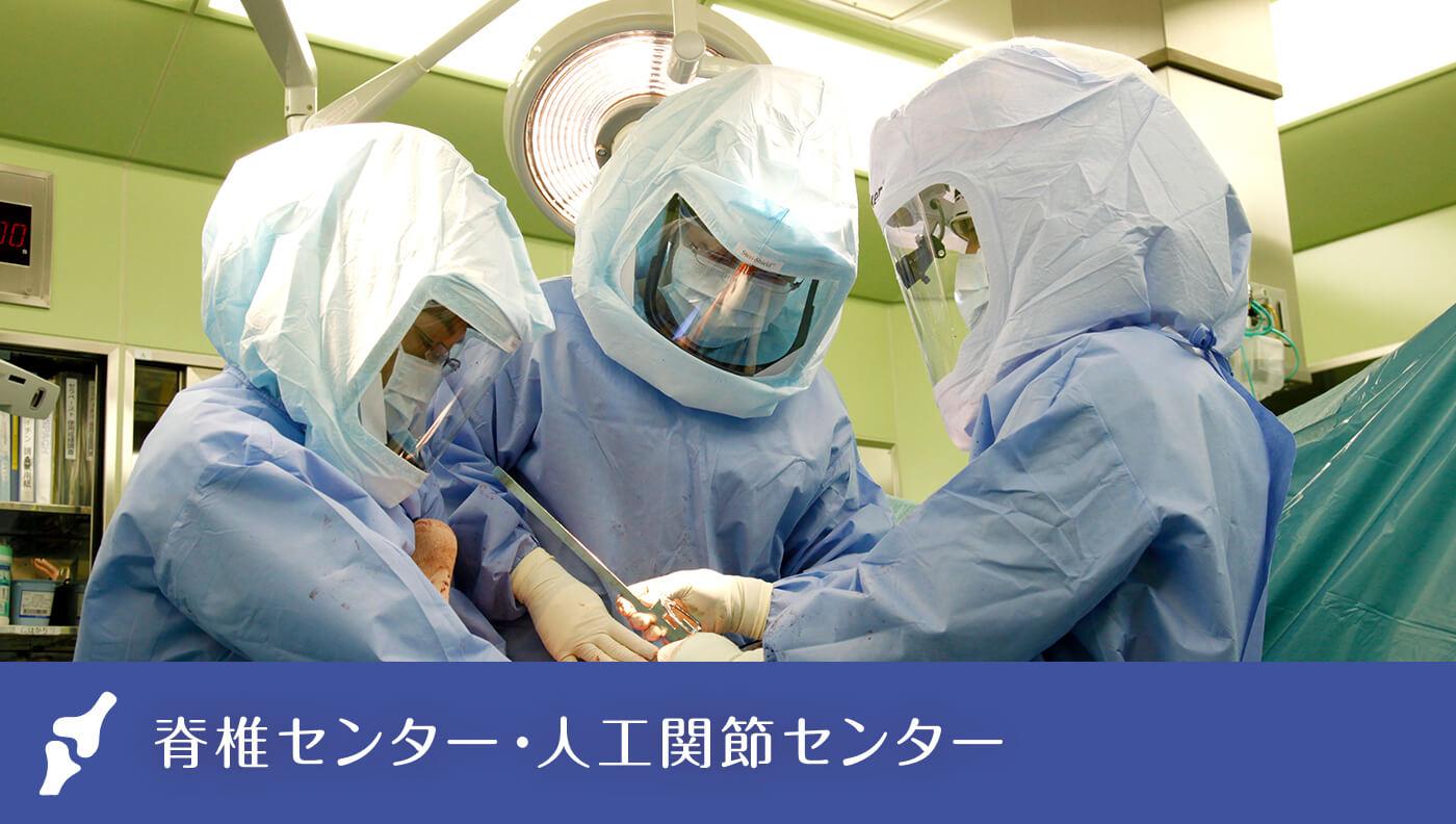 脊椎センター・人工関節センター