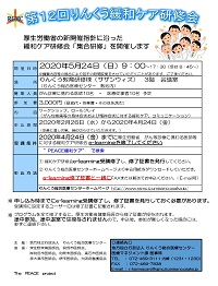 研修会ポスター